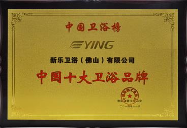 14_shi_da_wei_yu_pin_pai_jiang_pai_s.jpg