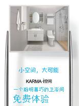 karma-i空间体验