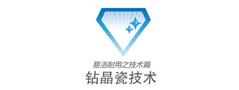 钻晶瓷技术
